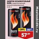 Напиток безалкогольный Burn энергетический