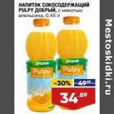 Напиток сокосодержащий Pulpy Добрый