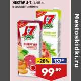 Нектар J-7