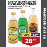 Напиток безалкогольный Старые Добрые Традиции газированный
