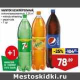 Напиток безалкогольный сильногазированный Mirinda / Pepsi cola  /7 Up
