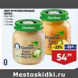 Пюре Фруктовое /овощное Gerber