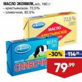 Скидка: Масло Экомилк крестьянское 72,5% / сливочное 82,5%