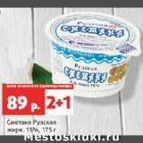 Сметана Рузская жирн. 15%