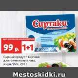 Сырный продукт Сиртаки для греческого салата, жирн. 55%