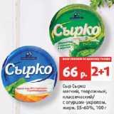 Сыр Сырко мягкий, творожный, классический/ с огурцом-укропом, жирн. 55-60%
