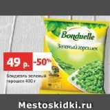 Бондюэль зеленый горошек