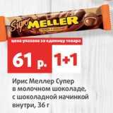Скидка: Ирис Меллер Супер в молочном шоколаде, с шоколадной начинкой внутри