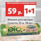 Скидка: Мешки для мусора Селеста 35 л