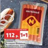 Магазин:Виктория,Скидка:Сосиски Останкино Филейные из мяса птицы