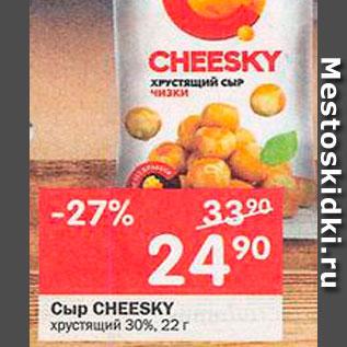 Акция - Сыр Cheesky