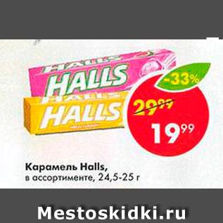 Акция - Карамель Halls