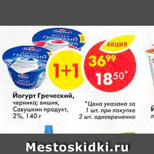 Акция - Йогурт Греческий