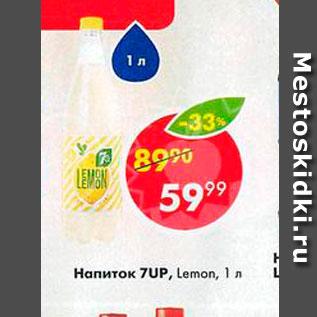 Акция - Напиток 7up