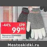 Скидка: Перчатки женские