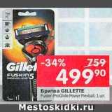 Скидка: Бритва Gillette