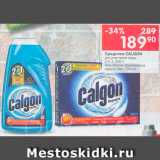 Скидка: Средства для воды Calgon