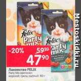 Перекрёсток Акции - Лакомство для кошек Felix