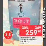 Магазин:Перекрёсток,Скидка:Наполнитель для кошачьего туалета Сисикэт