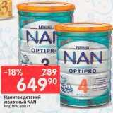Перекрёсток Акции - Напиток молочный Nan