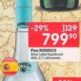 Магазин:Перекрёсток,Скидка:Ром Ronrico