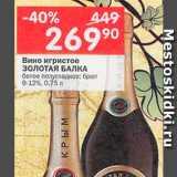 Вино игристое Золотая белка, Объем: 0.75 л