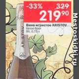 Магазин:Перекрёсток,Скидка:Вино игристое Aristov