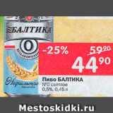 Скидка: Пиво Балтика №0