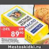 Скидка: Масло сливочное Честное коровье