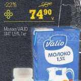 Скидка: Молоко Valio
