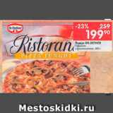 Скидка: Пицца Ristorante