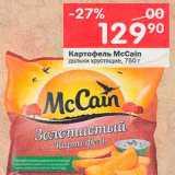 Перекрёсток Акции - Картофель McCain
