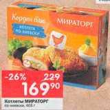 Перекрёсток Акции - Котлеты по-Киевски