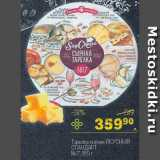 Скидка: Тарелка сырная Вкусный стандарт