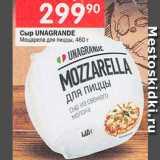 Перекрёсток Акции - Сыр Моцарела