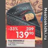 Перекрёсток Акции - Сыр Grandblu