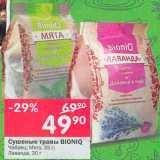 Магазин:Перекрёсток,Скидка:Травы сушеные Bioniq