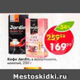 Пятёрочка Акции - Кофе Jardin