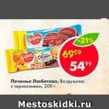 Скидка: Печенье Любятово