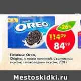 Скидка: Печенье Oreo