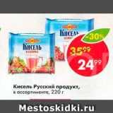 Скидка: Кисель Русский продукт