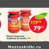 Скидка: Паста томатная