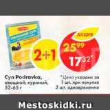 Магазин:Пятёрочка,Скидка:Суп Podpravka
