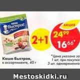 Магазин:Пятёрочка,Скидка:Каша Быстров