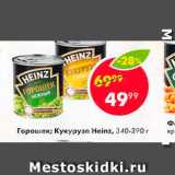 Скидка: Горошек; Кукуруза Heinz