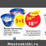 Йогурт Греческий, Вес: 140 г