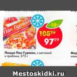 Магазин:Пятёрочка,Скидка:Пицца Пан Гурман
