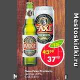 Скидка: Пиво Faxe Premium