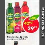 Магазин:Пятёрочка,Скидка:Напиток Эльфреско