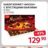 """Скидка: Набор конфет """"Маска"""""""